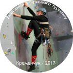 Змагання Відкритого Кубку Полтавської області (Кременчук - 2017)