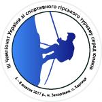 ІІІ Чемпіонат України серед юнаків з гірського спортивного туризму