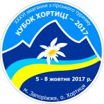 Кубок Хортиці - 2017