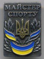 Майстер спорту України