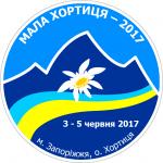 Мала Хортиця — 2017